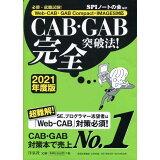 CAB・GAB完全突破法!(2021年度版)
