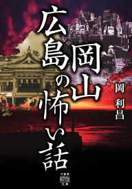 広島岡山の怖い話 (竹書房怪談文庫 HO-496) [ 岡 利昌 ]