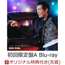【楽天ブックス限定先着特典】いつか、その日が来る日まで… (初回限定盤A CD+Blu-ray) (レコードコースター(タイプA)付き) [ 矢沢永吉 ]