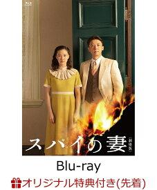【楽天ブックス限定先着特典+先着特典】スパイの妻 Blu-ray豪華版【Blu-ray】(ロゴミニキーホルダー+ポストカード4枚組) [ 蒼井優 ]