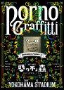 神戸・横浜ロマンスポルノ'14 〜惑ワ不ノ森〜 Live at YOKOHAMA STADIUM 【初回生産限定盤】【Blu-ray】 [ ポルノグラフィティ ...