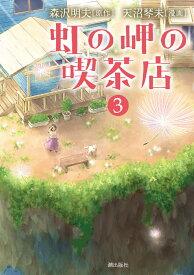 虹の岬の喫茶店 3 (希望コミックス) [ 天沼 琴未 ]
