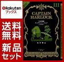 宇宙海賊キャプテンハーロック 1-3巻セット