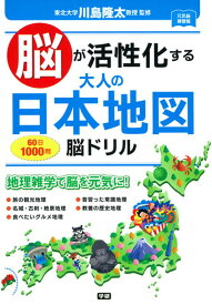 脳が活性化する 大人の日本地図 脳ドリル (元気脳練習帳) [ 川島隆太 ]