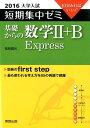 基礎からの数学2+B Express(〔2016〕) 10日あればいい! (大学入試短期集中ゼミ) [ 福島國光 ]