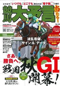競馬大予言(19年秋G1トライアル号) GI特集:スプリンターズS・秋華賞 (SAKURA MOOK)