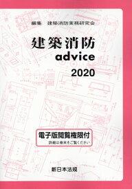 建築消防advice 2020 [ 建築消防実務研究会編 ]