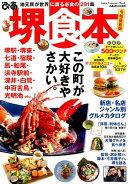 ぴあ堺食本(令和最新版)