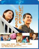 しゃべれども しゃべれども スペシャル・エディション【Blu-ray】