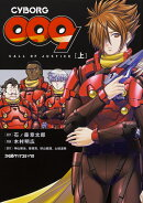 CYBORG009 CALL OF JUSTICE [上]