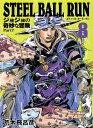 STEEL BALL RUN 8 ジョジョの奇妙な冒険 Part7 (集英社文庫(コミック版)) [ 荒木 飛呂彦 ]