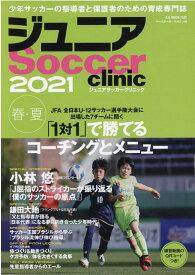 ジュニアSoccer clinic(2021) Soccer clinic+α 「1体1」で勝てるコーチングとメニュー (B・B・MOOK)