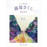 藤原さくら『PLAY』 (ギター弾き語り)