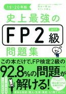 史上最強のFP2級AFP問題集 19-20年版