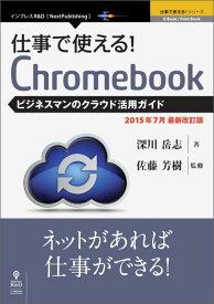 【POD】仕事で使える!Chromebook ビジネスマンのクラウド活用ガイド