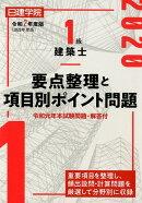 1級建築士要点整理と項目別ポイント問題(令和2年度版)