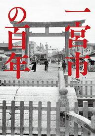 写真アルバム 一宮市の百年 [ 森 靖雄 ]
