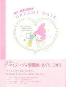 【バーゲン本】MY MELODY DREAMY DAYS マイメロディ原画集1975-2001