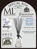 モダンリビングNo.244 × 「グランセンス」 リードディフューザー フレグランスオイル&スティック 特別セット