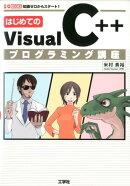はじめてのVisual C++プログラミング講座