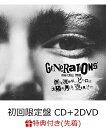 【先着特典】涙を流せないピエロは太陽も月もない空を見上げた (初回限定盤 CD+2DVD) (オリジナルリボンバンド付き) [ GENERATIONS from...