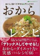 【バーゲン本】おいしく食べてやせる&デトックス!おからレシピ