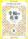 池田大作先生指導集 幸福の花束3 平和を創る女性の世紀へ [ 創価学会婦人部 ]