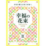 幸福の花束(3)