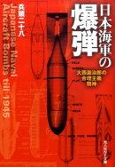 日本海軍の爆弾