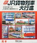 BD>新JR貨物列車大行進