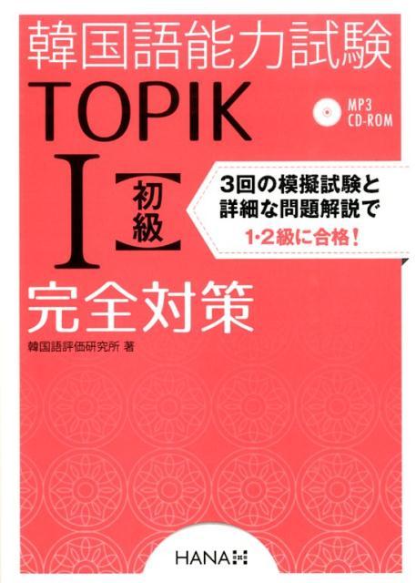韓国語能力試験TOPIK 1〈初級〉完全対策 新試験対応! [ 韓国語評価研究所 ]