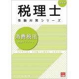 消費税法理論サブノート(2020年) (税理士受験対策シリーズ)