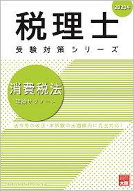 消費税法理論サブノート(2020年) (税理士受験対策シリーズ) [ 資格の大原税理士講座 ]