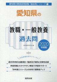 愛知県の教職・一般教養過去問(2020年度版) (愛知県の教員採用試験「過去問」シリーズ) [ 協同教育研究会 ]