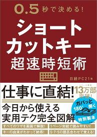 ショートカットキー超速時短術 [ 日経PC21 ]