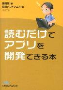 読むだけでアプリを開発できる本
