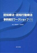 認知療法・認知行動療法事例検討ワークショップ(1)