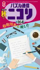パズル通信ニコリ(Vol.164(2018年 秋)