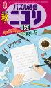 パズル通信ニコリ(Vol.164(2018年 秋) 季刊 特集:筆記用具と親しむ