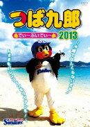 つば九郎 でぃ〜ぶいでぃ〜 2013 〜沖縄でなんくるないさぁ!6さまもバレンティンもライアンも!〜