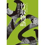 竹取物語 (小学館文庫 マンガ古典文学)
