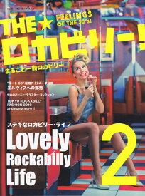 """THE☆ロカビリー!(2) """"ステキなロカビリー・ライフ"""" (シンコー・ミュージック・ムック) [ 全日本ロカビリー普及委員会 ]"""