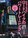 ロードバイクのパワートレーニング 短時間で目標達成! (エイムック)