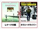 レナードの朝/タクシードライバー【Blu-ray】