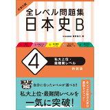 大学入試全レベル問題集日本史B(4)新装版 私大上位・最難関レベル