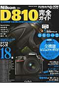 Nikon D810完全ガイド