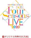 【予約】【楽天ブックス限定先着特典】MANKAI STAGE『A3!』Four Seasons LIVE 2020(ブロマイド5枚セット(冬組))
