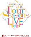 【楽天ブックス限定先着特典】MANKAI STAGE『A3!』Four Seasons LIVE 2020(ブロマイド5枚セット(冬組)) [ 横田龍…