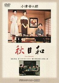 あの頃映画 松竹DVDコレクション 60's Collection::秋日和 [ 原節子 ]