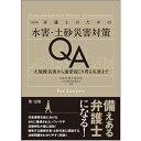 改訂版 弁護士のための水害・土砂災害対策QA-大規模災害から通常起こり得る災害までー [ 日本弁護士連合会 災害復興…